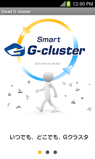 Smart G-cluster(スマート ジークラスタ)- screenshot thumbnail