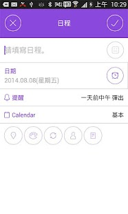 Naver Works 日曆