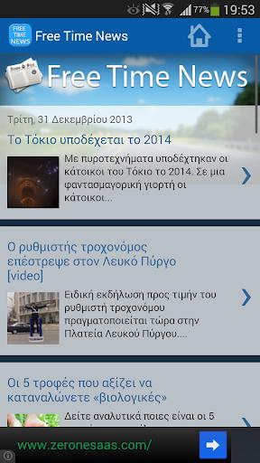 Free Time News Ελληνική Εφαρμ