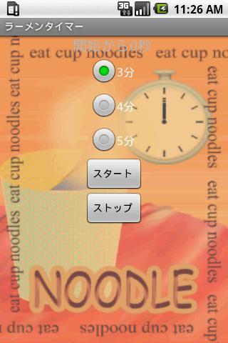 カップラーメン用タイマー- screenshot