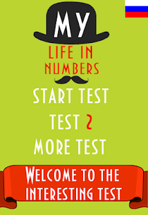 My life in numbers - test- screenshot thumbnail