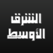 Asharq Al-Awsat (AR Mobile)