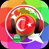 تعلم التركية في 10 ايام