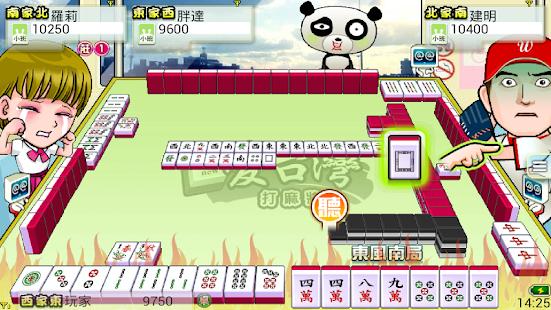 iTaiwan Mahjong Free Screenshot 21