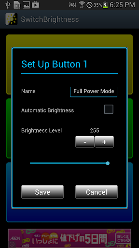 【免費工具App】Switch Brightness-APP點子