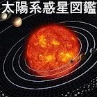 Solar System Planet Atlas icon