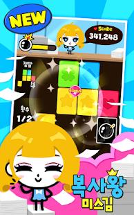 돌아온 액션퍼즐패밀리 for Kakao - screenshot thumbnail