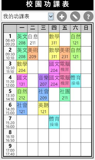 校園課程表