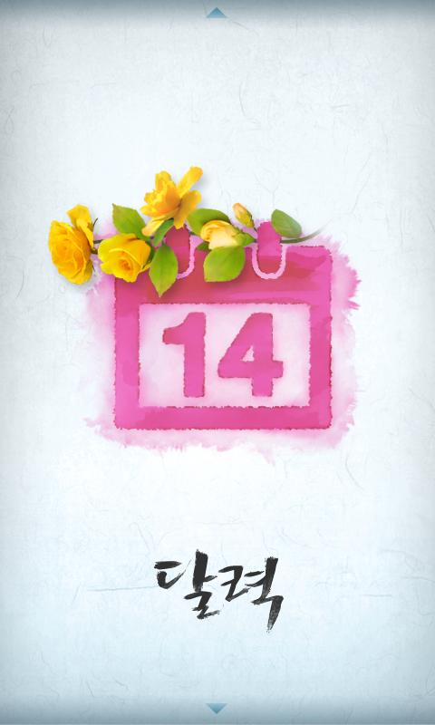Flower MXHome Theme - screenshot