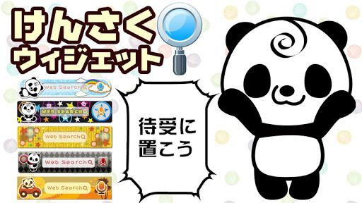 俺パン検索バー「パンダ着せ替えウィジェット」無料ぱんだ