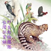台灣保育類野生動物圖鑑