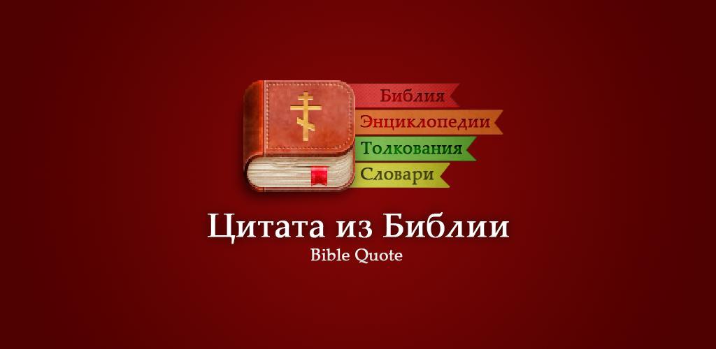 BIBLE QUOTE ЦИТАТА ИЗ БИБЛИИ СКАЧАТЬ БЕСПЛАТНО
