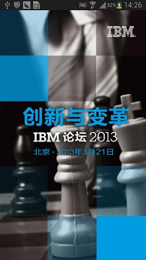玩社交App|IBM论坛2013免費|APP試玩