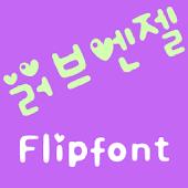 LoveAngel Korean FlipFont
