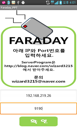 [PPT발표 앱] Faraday_PPT - 패러데이