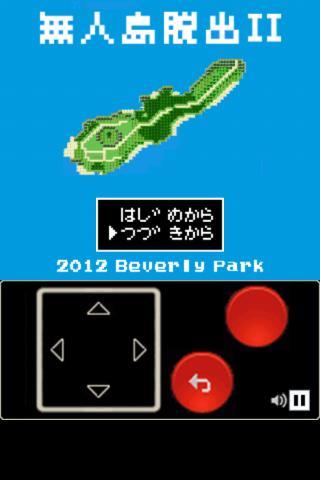 無人島脱出II【レトロ2D RPG風 脱出ゲーム第2弾!】
