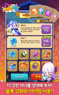 매직팡 for Kakao - screenshot thumbnail