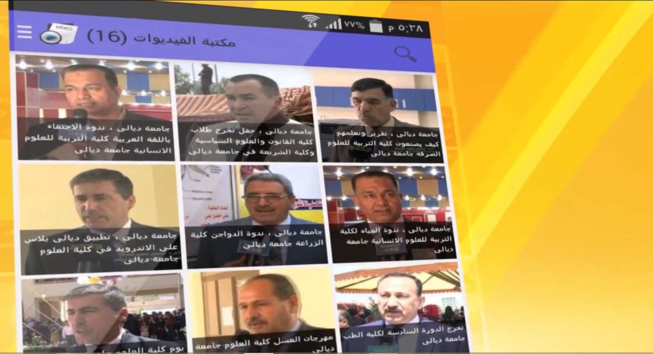 Diyala Law- screenshot