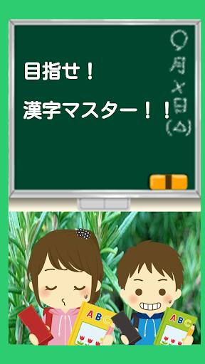 漢字マスター5級