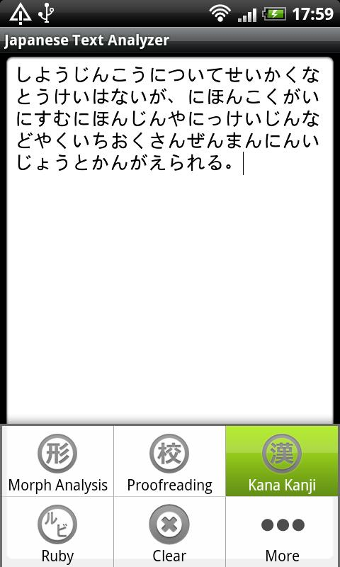 Japanese Text Analyzer - screenshot