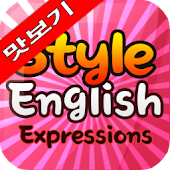 Style English Expression 맛보기