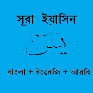 সূরা ইয়াসিন Surah Yasin ياسين