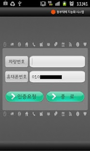 동부택배- screenshot thumbnail