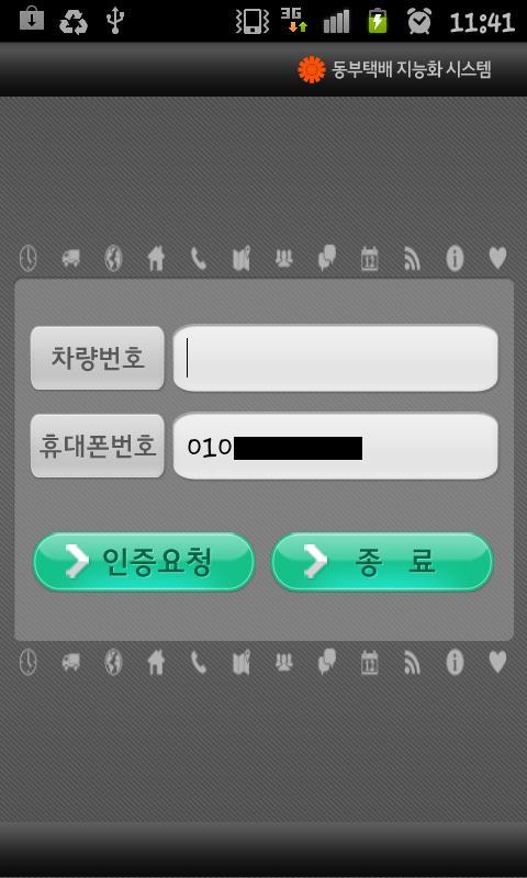 동부택배- screenshot