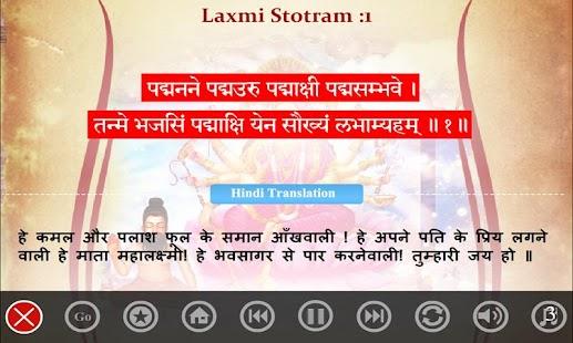 SanskritEABook Laxmi Stotram- screenshot thumbnail