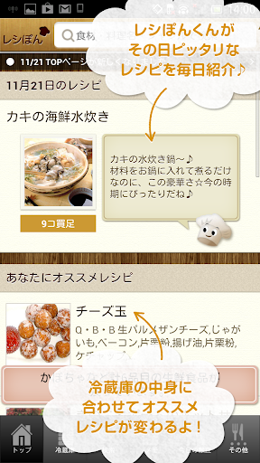 冷蔵庫食材を賢く使える無料のレシピアプリ!