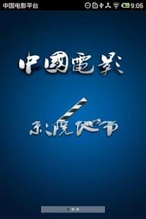 中国电影平台