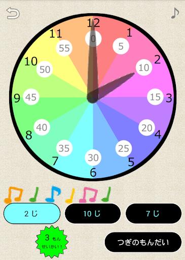 【免費教育App】とけトレ!こども向け時計トレーニングクイズ-APP點子