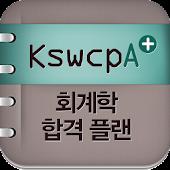 공무원 합격 회계학 KSWCPA