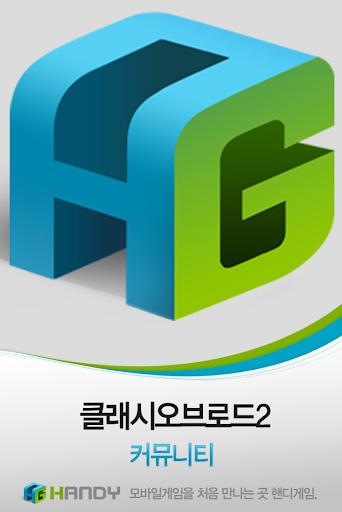 핸디게임 클래시오브로드2 공략 커뮤니티
