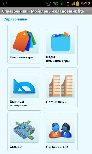 玩商業App|Мобильный кладовщик lite免費|APP試玩