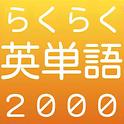 らくらく英単語2000【英語学習クイズゲーム】 icon