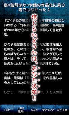 【600話無料】アニメ・マンガ・ゲームの都市伝説ファイル:改のおすすめ画像5