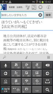 免費書籍App|有斐閣 法律用語辞典 第4版|阿達玩APP