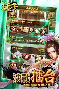 【免費策略App】Efun-魅子Online~武神成魔-APP點子