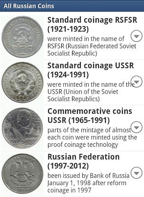 All Russian Coins - screenshot