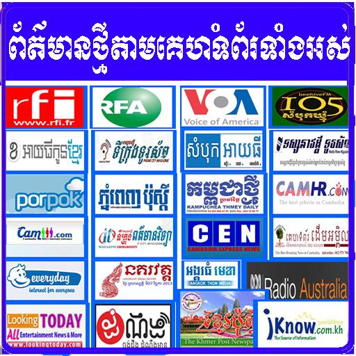 Khmer News All Website