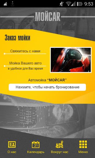 Автомойка №1 Харьков