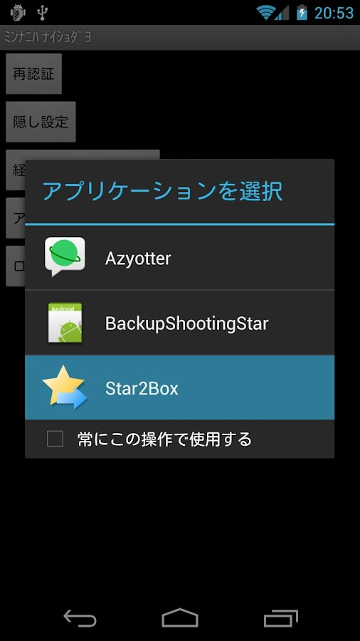 Star2Box- screenshot