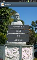 Screenshot of Temple Finder