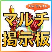 【超速】マルチ募集掲示板forモンスト