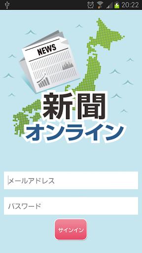 新聞オンライン