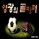 Glory goalkeeper logo