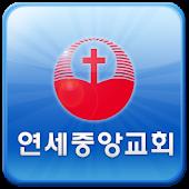연세중앙교회