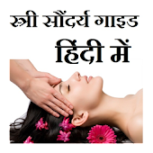Girls Beauty Guide in Hindi