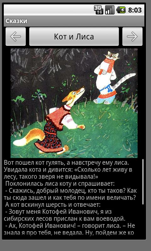 Сказки - screenshot